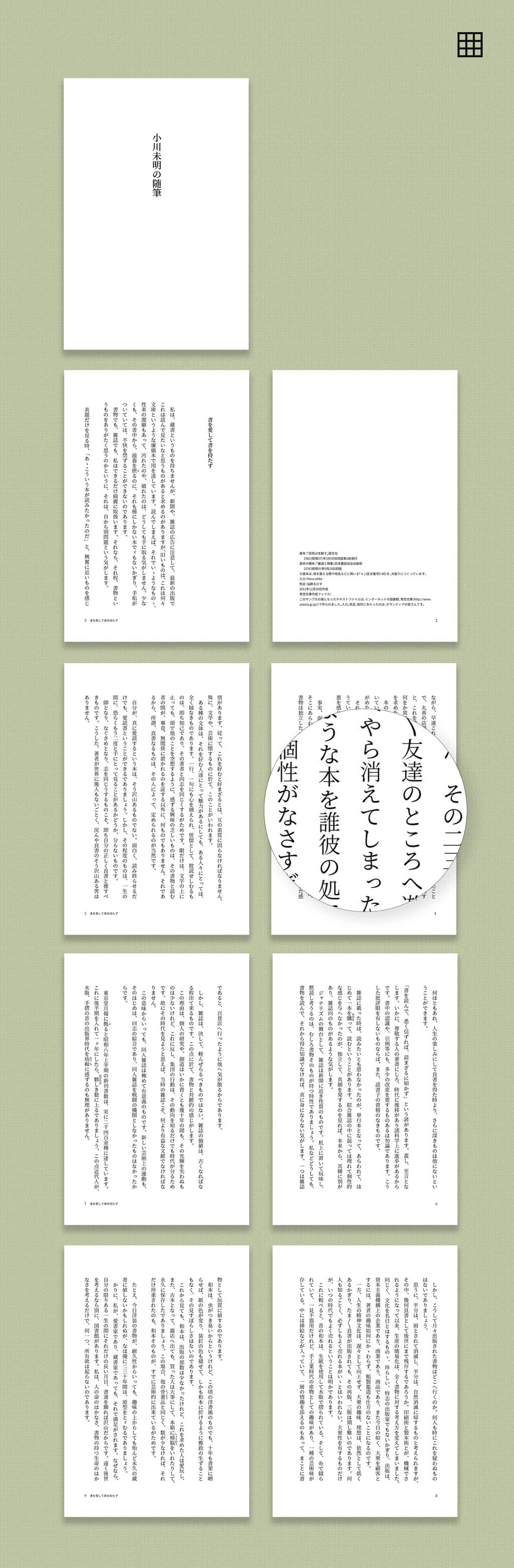 Japanese Book InDesign Template Preview